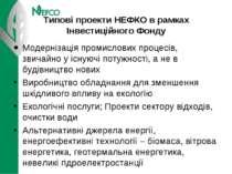 Типові проекти НЕФКО в рамках Інвестиційного Фонду Модернізація промислових п...