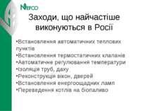 Заходи, що найчастіше виконуються в Росії Встановлення автоматичних теплових ...