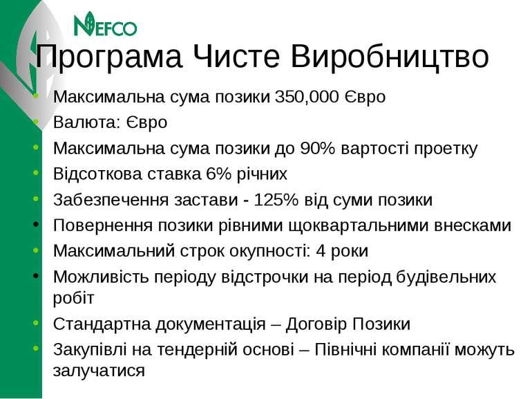Програма Чисте Виробництво Максимальна сума позики 350,000 Євро Валюта: Євро ...