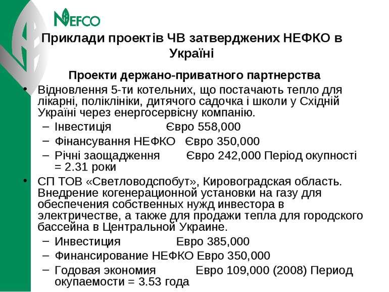 Приклади проектів ЧВ затверджених НЕФКО в Україні Проекти держано-приватного ...