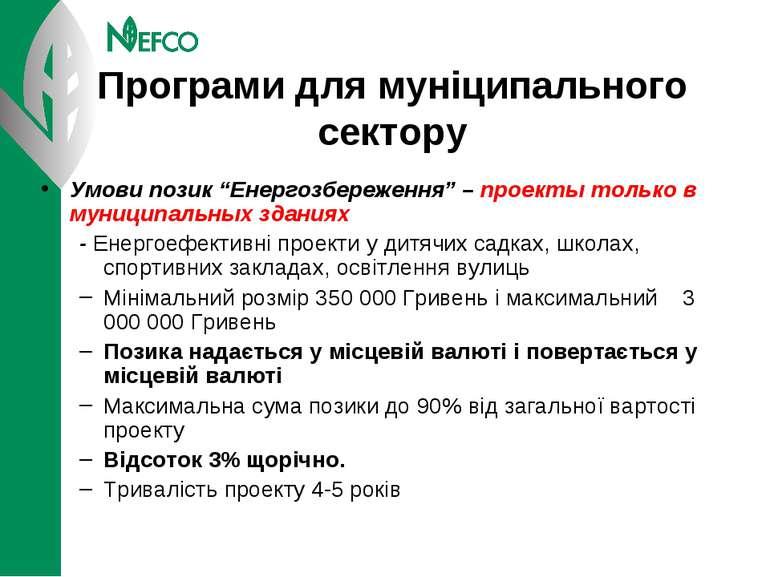"""Умови позик """"Енергозбереження"""" – проекты только в муниципальных зданиях - Ене..."""