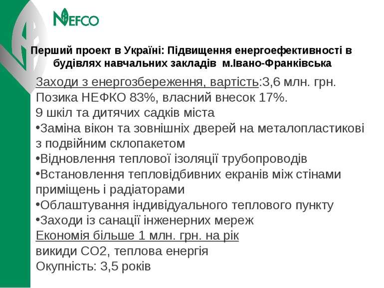 Перший проект в Україні: Підвищення енергоефективності в будівлях навчальних ...