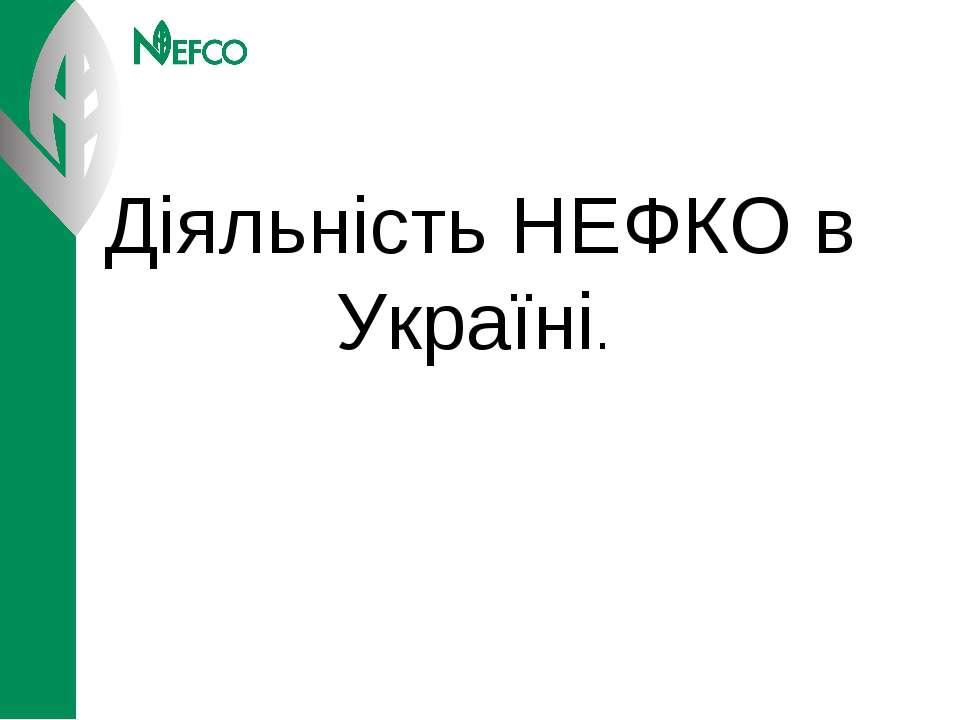 Діяльність НЕФКО в Україні.