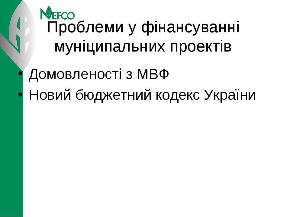 Проблеми у фінансуванні муніципальних проектів Домовленості з МВФ Новий бюдже...