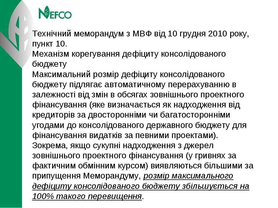 Технічний меморандум з МВФ від 10 грудня 2010 року, пункт 10. Механізм корегу...