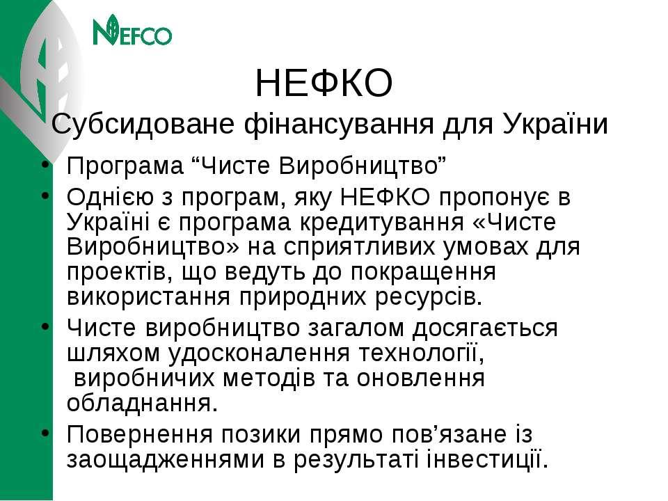 """НЕФКО Субсидоване фінансування для України Програма """"Чисте Виробництво"""" Одніє..."""