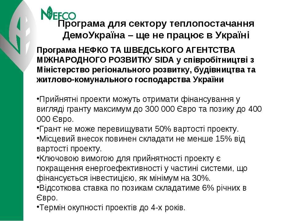 Програма для сектору теплопостачання ДемоУкраїна – ще не працює в Україні Про...