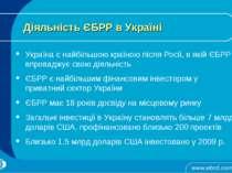 Діяльність ЄБРР в Україні Україна є найбільшою країною після Росії, в якій ЄБ...