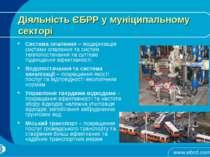 Діяльність ЄБРР у муніципальному секторі Система опалення – модернізація сист...