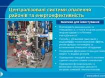 Централізовані системи опалення районів та енергоефективність Відповідність н...