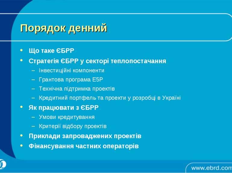Порядок денний Що таке ЄБРР Стратегія ЄБРР у секторі теплопостачання Інвестиц...