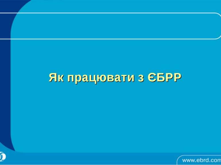Як працювати з ЄБРР