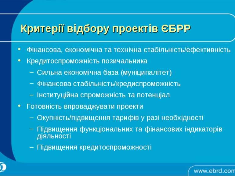 Критерії відбору проектів ЄБРР Фінансова, економічна та технічна стабільність...