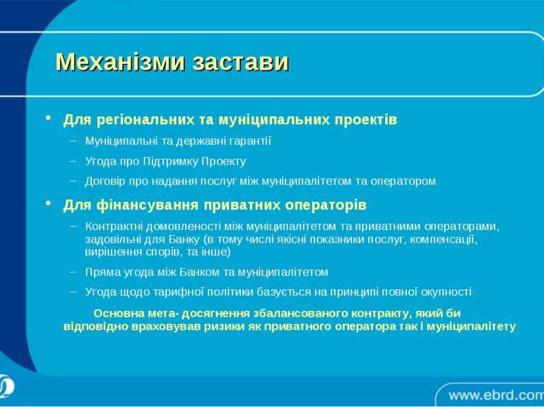 Механізми застави Для регіональних та муніципальних проектів Муніципальні та ...