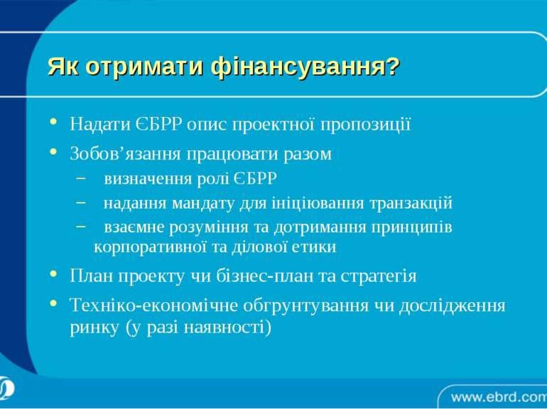 Надати ЄБРР опис проектної пропозиції Зобов'язання працювати разом визначення...