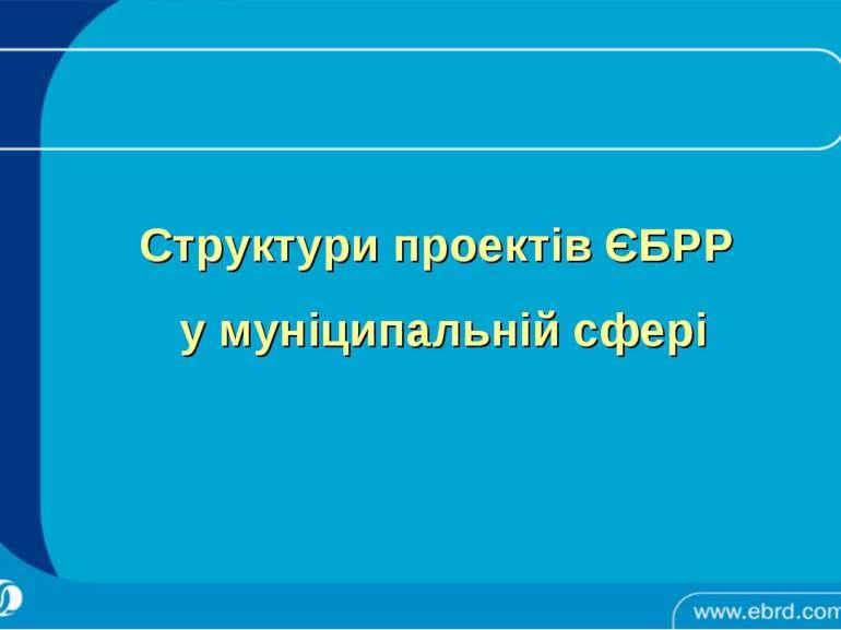 Структури проектів ЄБРР у муніципальній сфері