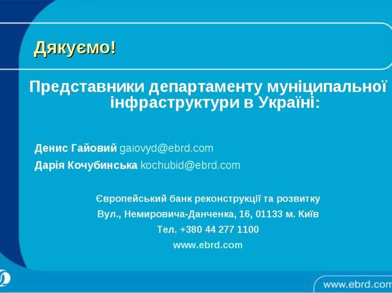 Дякуємо! Представники департаменту муніципальної інфраструктури в Україні: Де...