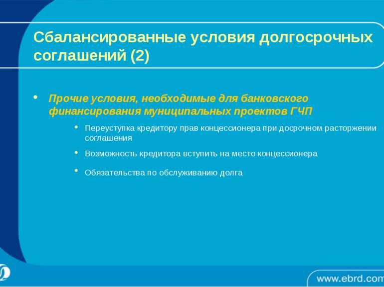 Сбалансированные условия долгосрочных соглашений (2) Прочие условия, необходи...
