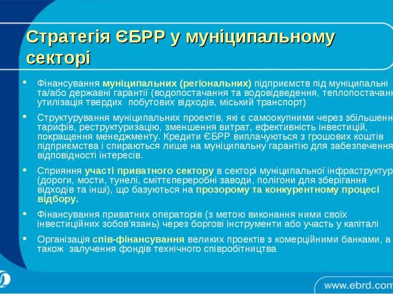 Стратегія ЄБРР у муніципальному секторі Фінансування муніципальних (регіональ...