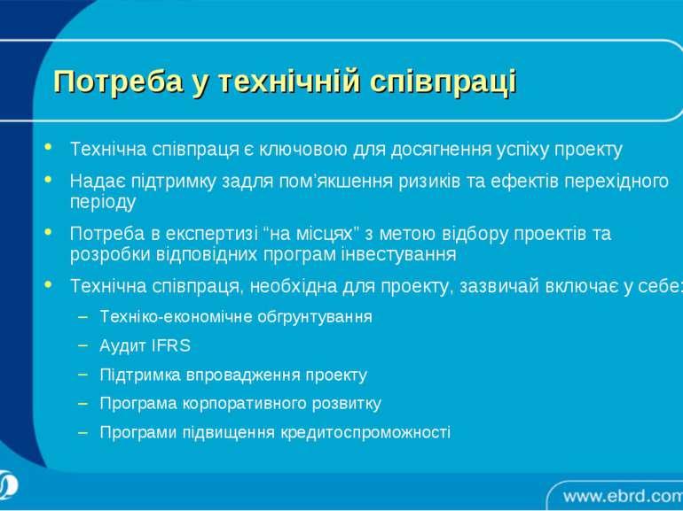Потреба у технічній співпраці Технічна співпраця є ключовою для досягнення ус...