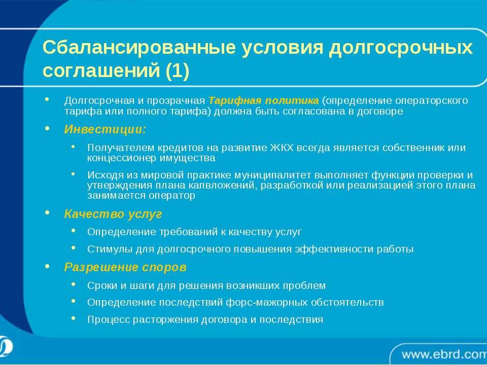 Сбалансированные условия долгосрочных соглашений (1) Долгосрочная и прозрачна...