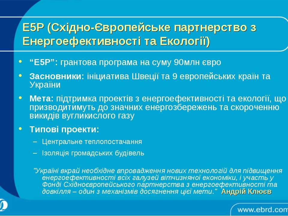 """E5P (Східно-Європейське партнерство з Енергоефективності та Екології) """"E5P"""": ..."""