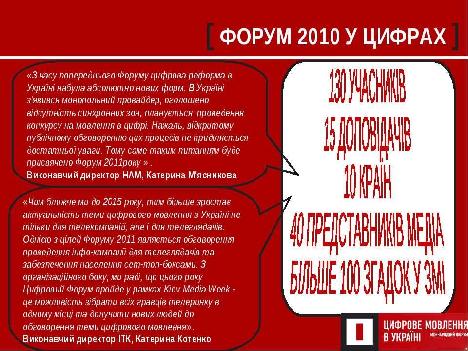 [ ФОРУМ 2010 У ЦИФРАХ ] «З часу попереднього Форуму цифрова реформа в Україні...