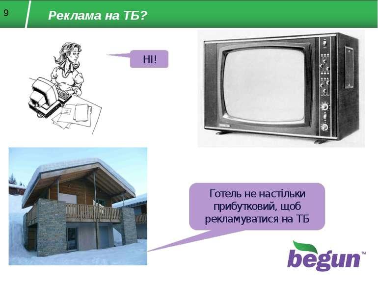 Реклама на ТБ?