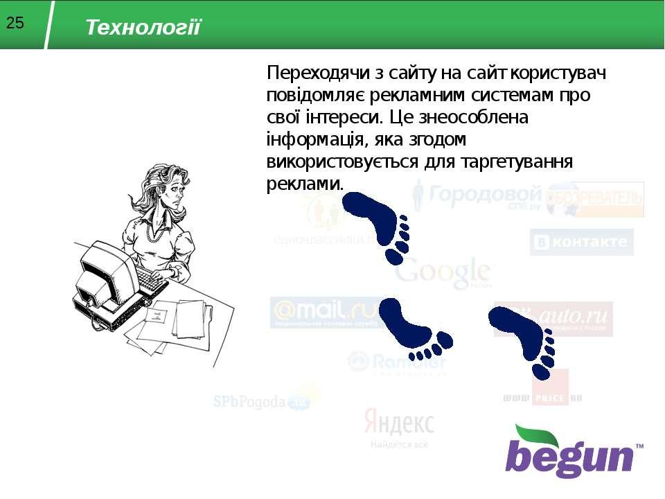 Технології