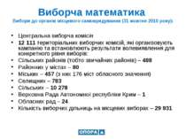 Виборча математика Вибори до органів місцевого самоврядування (31 жовтня 2010...