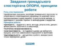 Завдання громадського спостерігача ОПОРИ, принципи роботи Роль спостереження:...