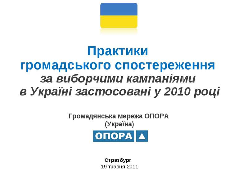 Громадянська мережа ОПОРА (Україна) Практики громадського спостереження за ви...
