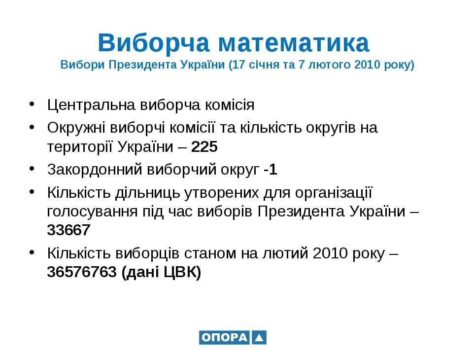 Виборча математика Вибори Президента України (17 січня та 7 лютого 2010 року)...