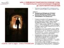 ЦІЛЬ 5. ОБМЕЖЕННЯ ПОШИРЕННЯ ВІЛ-ІНФЕКЦІЇ / СНІДу ТА ТУБЕРКУЛЬОЗУ І ЗАПОЧАТКУВ...