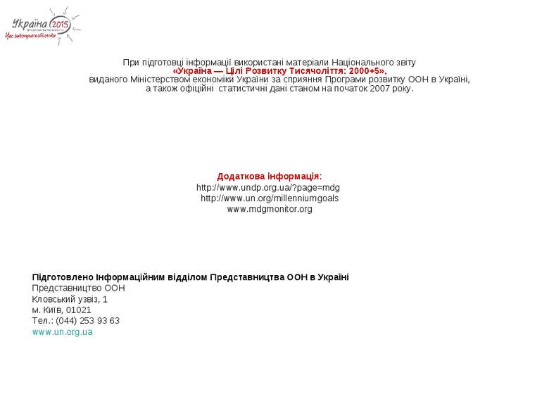При підготовці інформації використані матеріали Національного звіту «Україна ...