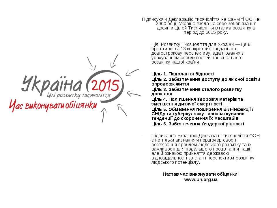 Підписуючи Декларацію тисячоліття на Самміті ООН в 2000 році, Україна взяла н...