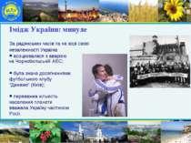 Імідж України: минуле За радянських часів та на зорі своєї незалежності Украї...