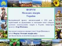 ФОРУМ Молодих лідерів України Всеукраїнський проект, започаткований в 2006 ро...