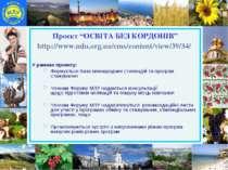"""Проект """"ОСВІТА БЕЗ КОРДОНІВ"""" http://www.mlu.org.ua/cms/content/view/39/34/ У ..."""