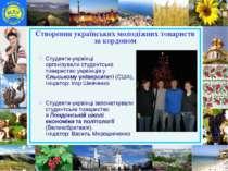 Створення українських молодіжних товариств за кордоном Студенти-українці орга...