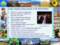 Імідж України (персоналії). ІГОР ШЕВЧЕНКО 1996-97 рр., навчався на юридичному...