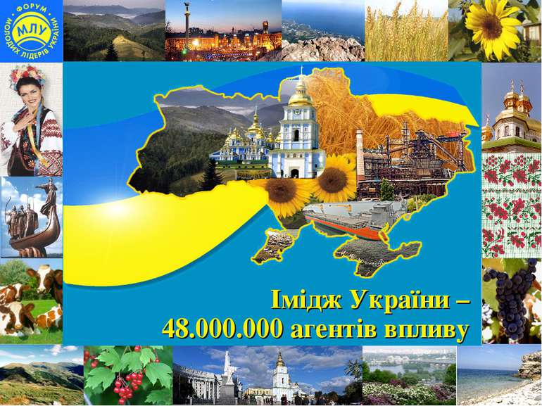 Імідж України – 48.000.000 агентів впливу