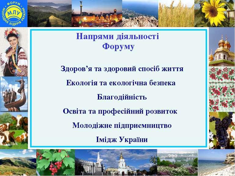 Напрями діяльності Форуму Здоров'я та здоровий спосіб життя Екологія та еколо...