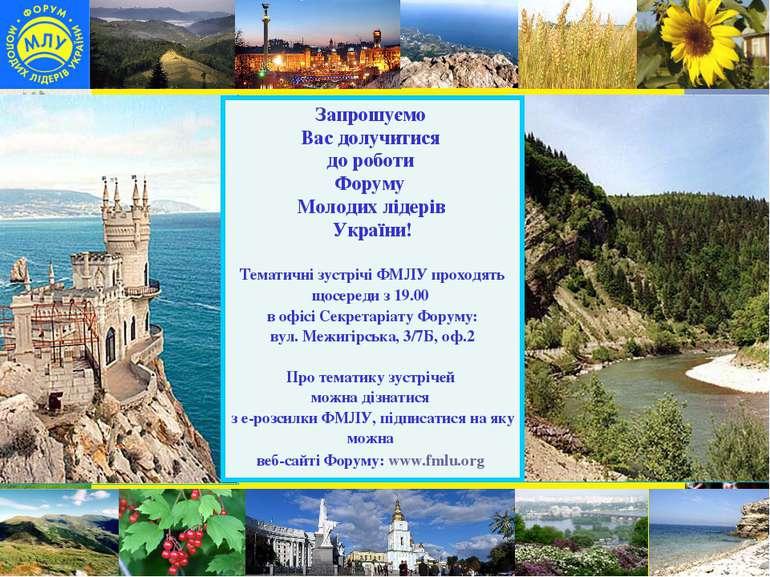 Запрошуємо Вас долучитися до роботи Форуму Молодих лідерів України! Тематичні...
