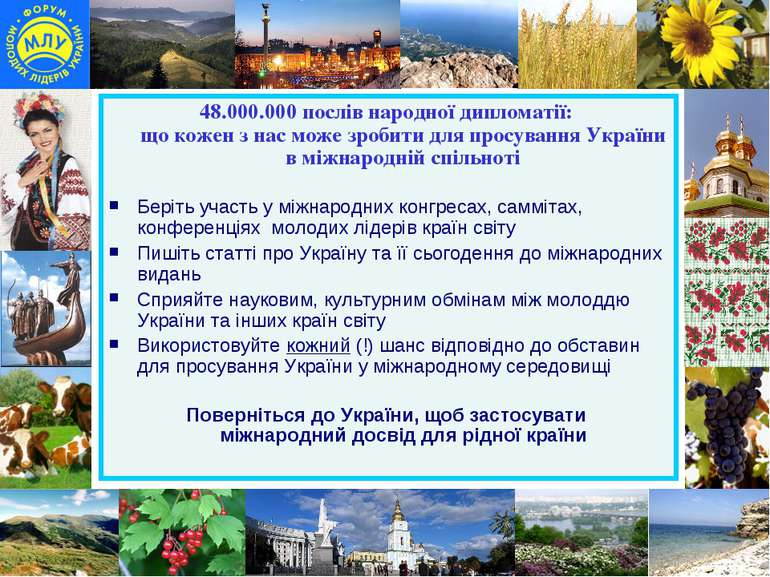 48.000.000 послів народної дипломатії: що кожен з нас може зробити для просув...