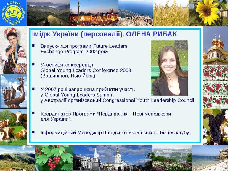 Імідж України (персоналії). ОЛЕНА РИБАК Випускниця програми Future Leaders Ex...