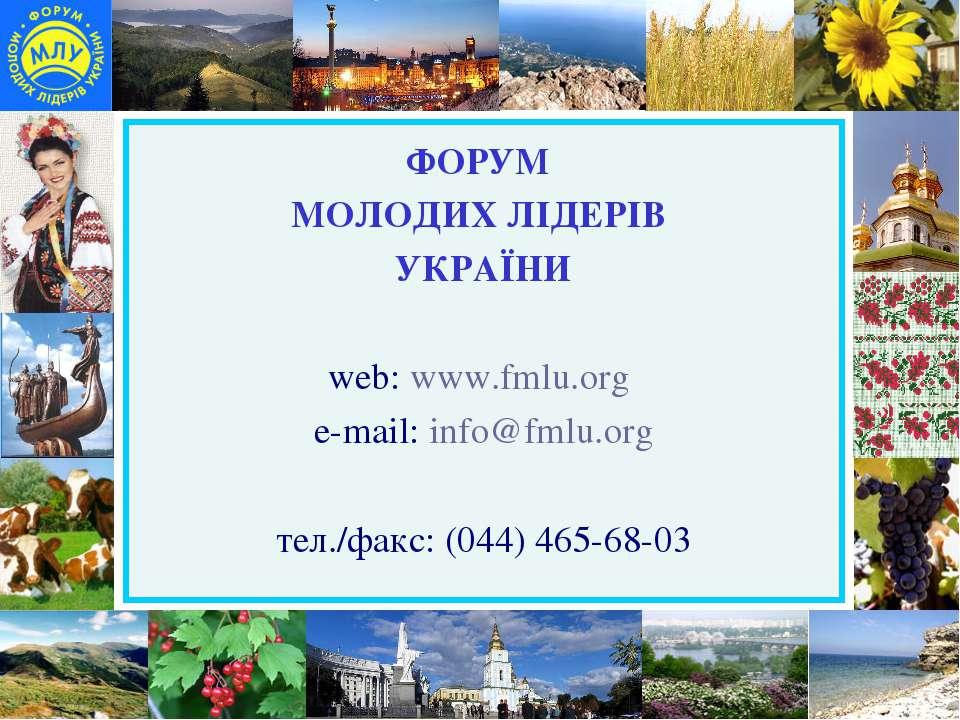ФОРУМ МОЛОДИХ ЛІДЕРІВ УКРАЇНИ web: www.fmlu.org e-mail: info@fmlu.org тел./фа...