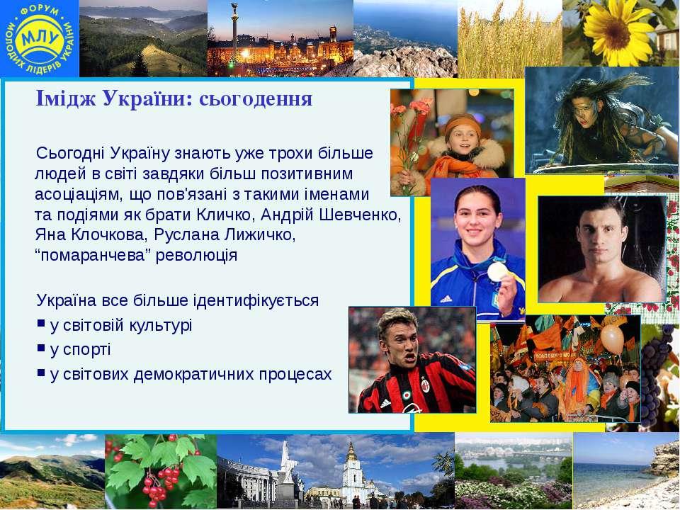 Імідж України: сьогодення Сьогодні Україну знають уже трохи більше людей в св...