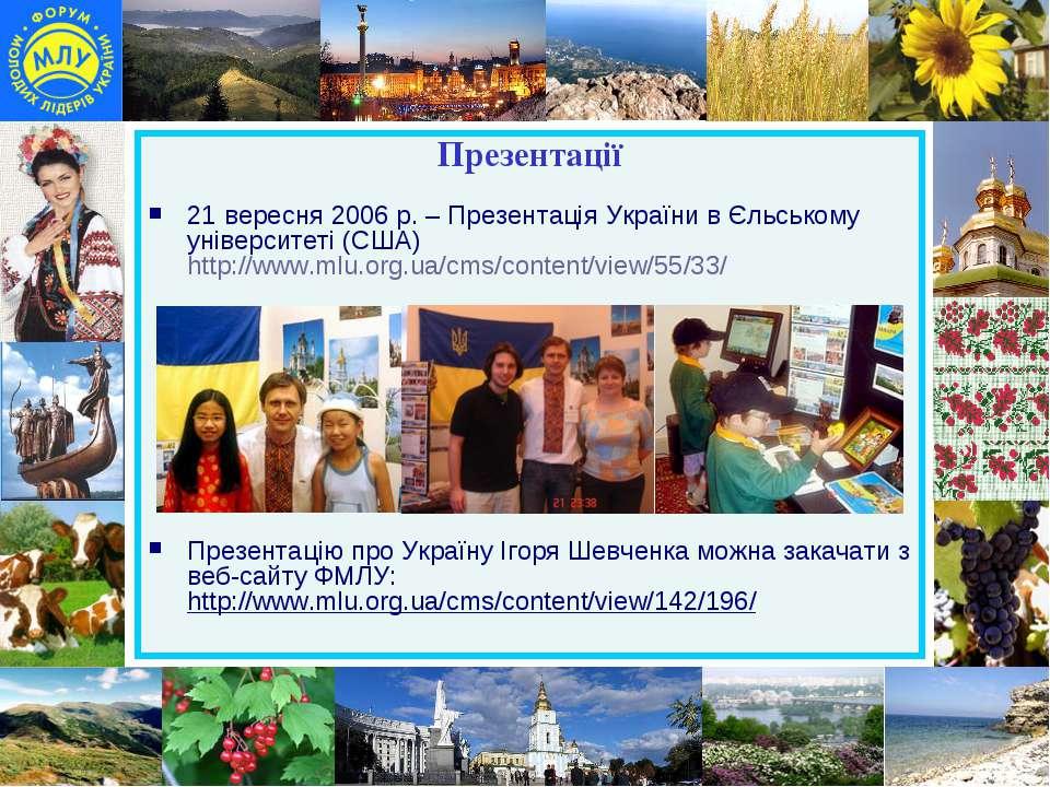 Презентації 21 вересня 2006 р. – Презентація України в Єльському університеті...