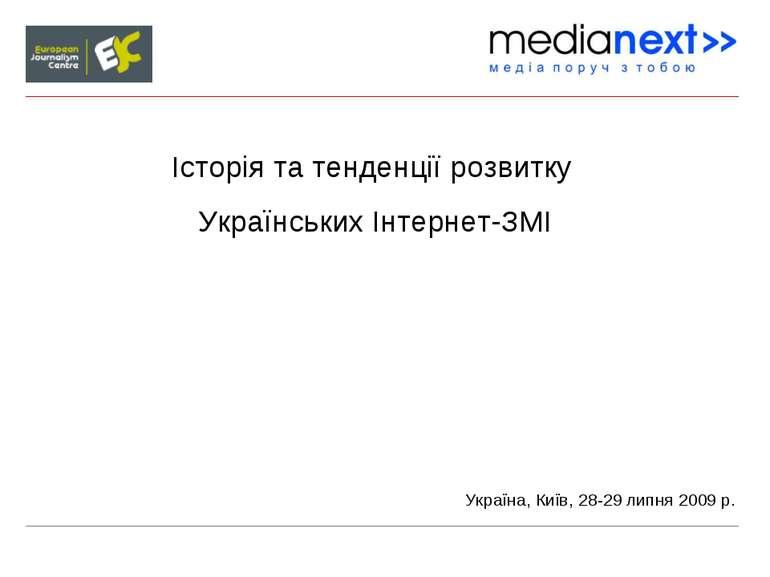 Історія та тенденції розвитку Українських Інтернет-ЗМІ Україна, Київ, 28-29 л...